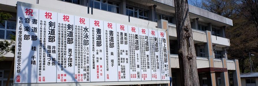 福岡高等学校
