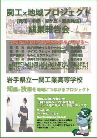 県 高校 倍率 2021 岩手
