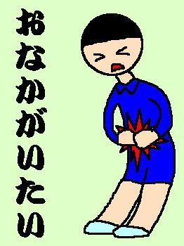 stomachache.jpg (262×350)