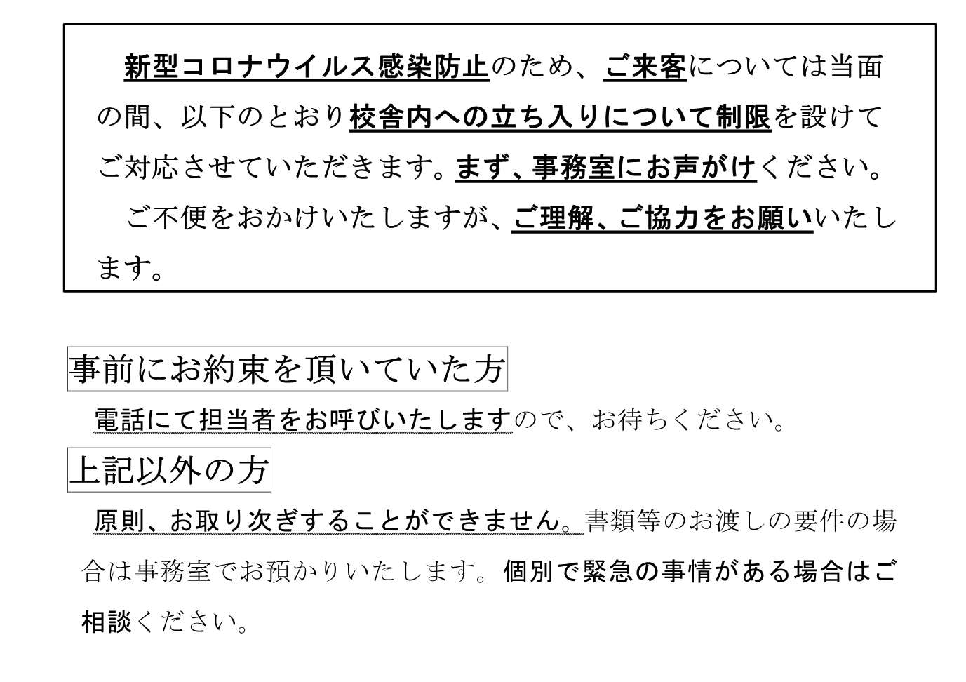 について の 作文 コロナ